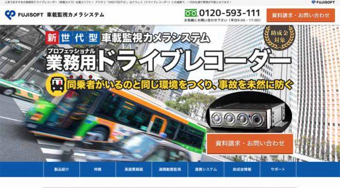富士ソフト、デジタルタコグラフ一体型ドライブレコーダーの販売開始