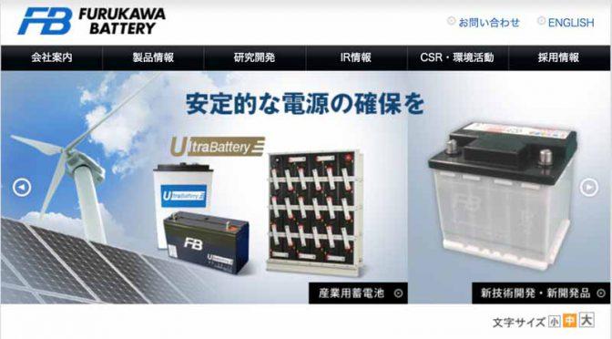 古河電池、印鉛蓄電池企業のエクサイド社へ使用権許諾契約