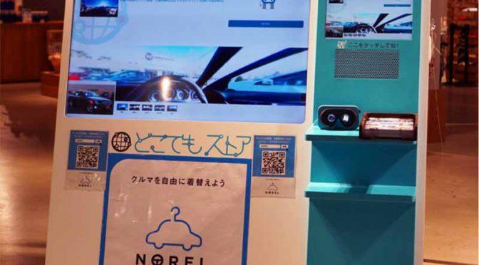 IDOMとナーブ、ヴァーチャル試乗できるデジタルサイネージを木更津ハントに設置