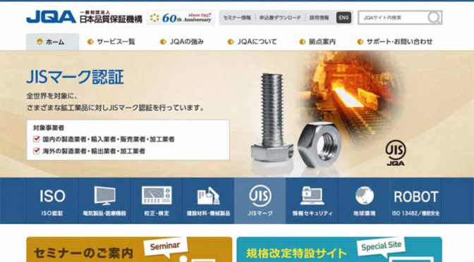 日本品質保証機構、神鋼メタルプロダクツ株式会社のJIS認証を取消