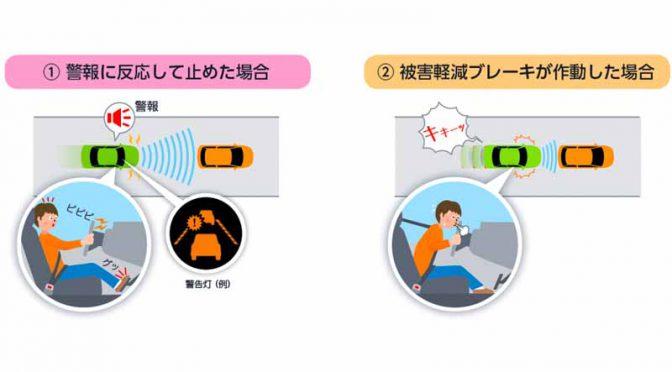 日本発の「自動車運転時の歩行者検出・被害軽減ブレーキ」、国際規格として発行へ