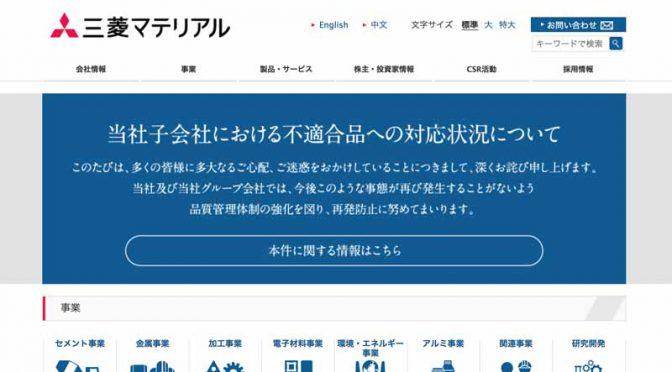 三菱マテリアル、傘下2社の不適合品出荷に対する対応策を発表