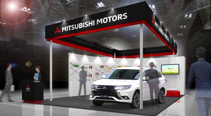 三菱自動車工業、環境とエネルギーの未来展「エコプロ2017」に出展
