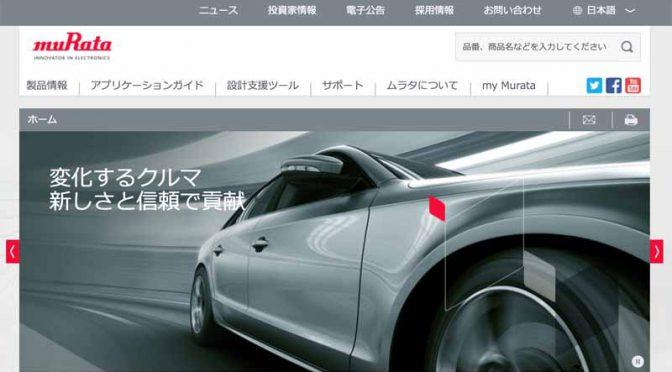 村田製作所、横浜に新研究所。EV(電気自動車)・通信系開発を加速へ