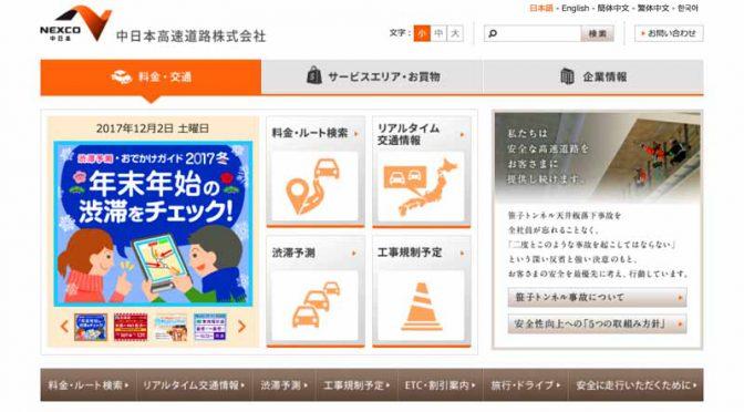 NEXCO中日本、笹子トンネル天井板落下事故での役員・社員の書類送検を報告