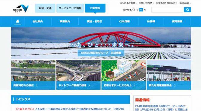 NEXCO西日本、新幹線用トンネル覆工表面検査システムを共同開発へ