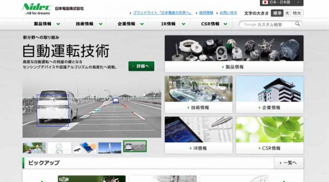日本電産、仏・PSAとEV用モーターの合弁会社設立へ