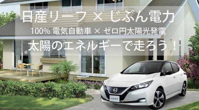 日産自動車、新型リーフ購入者に太陽光パネルを無料設置