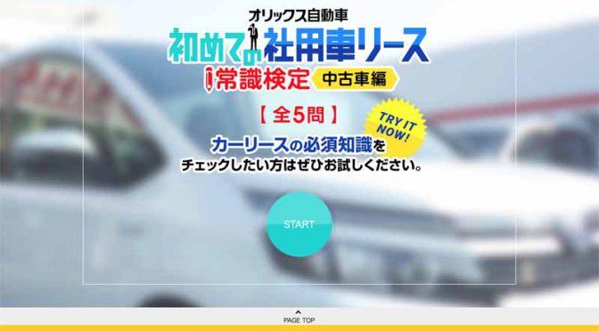 大洋モーター、「初めての社用車リース」常識検定を公開