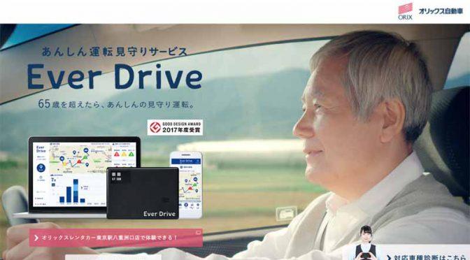オリックス、65歳以上のリース新契約者に「高齢ドライバー見守りサービス」を無料提供