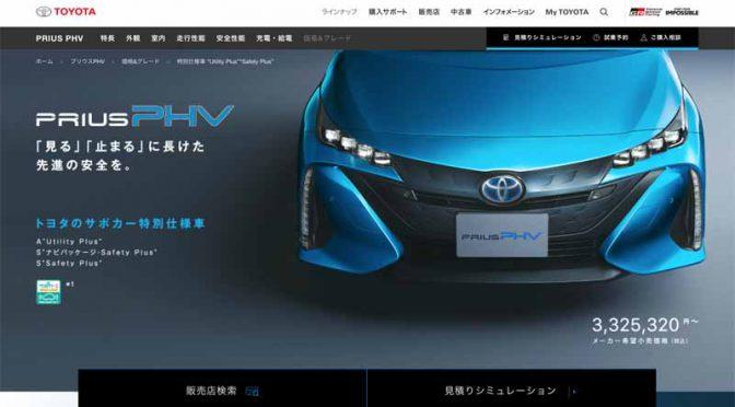 トヨタ自動車、プリウスPHVにサポカーS<ワイド>を設定