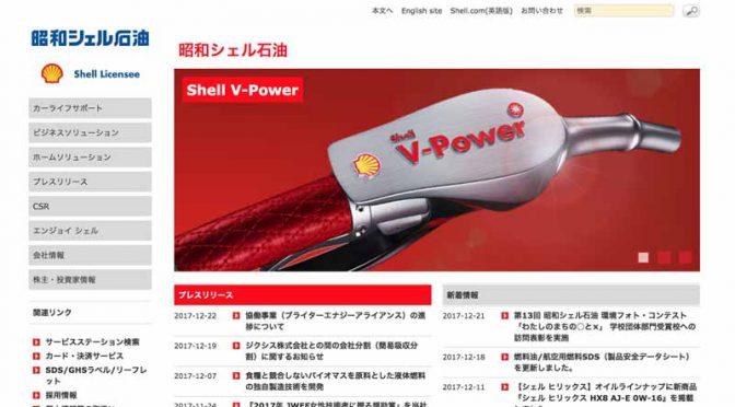 昭和シェル、ANA・JALにバイオジェット燃料を初供給