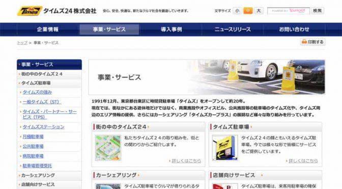 タイムズ24、軽井沢にカーシェアリングのタイムズカープラス出店