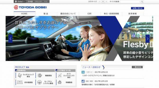 豊田合成、東レ子会社の製品検査データ書き換え製品への影響を報告