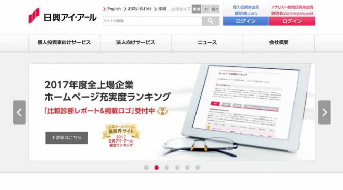 UACJ、日興アイ・アールの上場企業Webの業種別充実度ランキング1位に