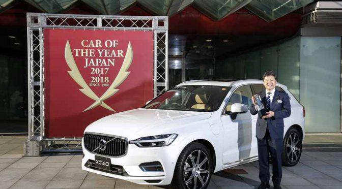 ボルボの「XC60」、2017-2018日本カー・オブ・ザ・イヤー受賞