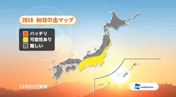 ウェザーニューズ、「初日の出まで後何分?」日本初の日の出予測技術を開発
