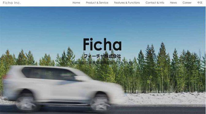 スパークスの未来創生ファンド、車載用画像認識開発のAIベンチャーへの投資実行