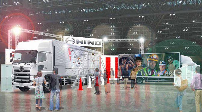 日野自動車、東京オートサロン&大阪オートメッセにカスタマイズ車を出展