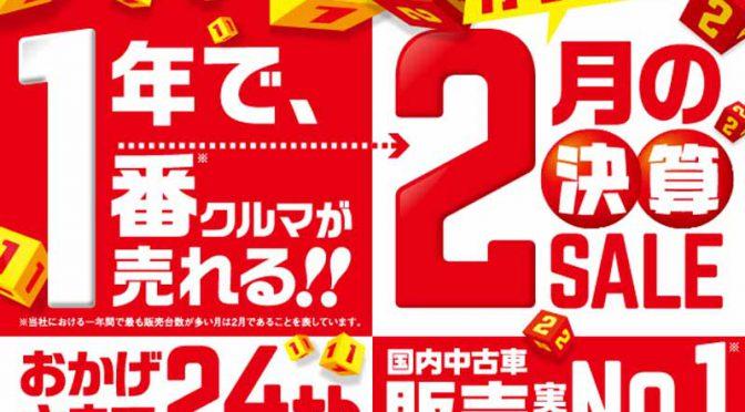 ガリバー2月の決算SALE、第一弾CMに「Da-iCE」の新シングルを起用