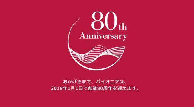 パイオニア、2018年1月1日で創業80周年