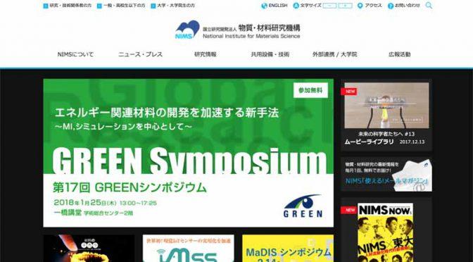 トヨタ・名古屋工業大・NIMS、全固体電池材料の最適化予測に成功
