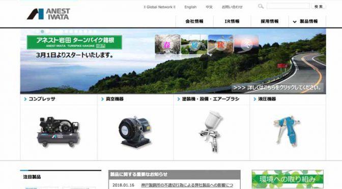 アネスト岩田、箱根ターンパイクのネーミングライツを取得
