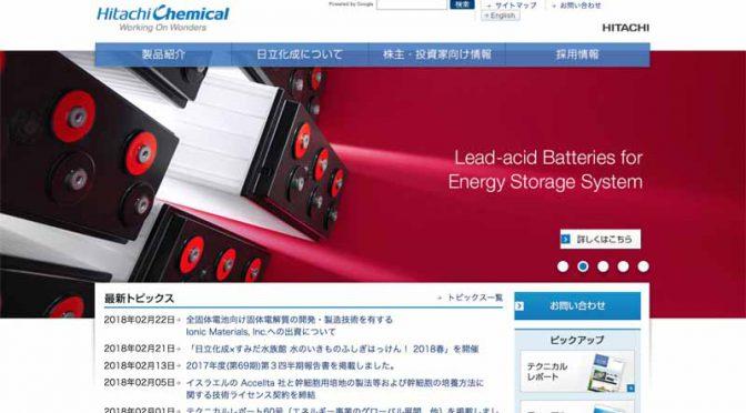 日立化成、全固体電池の電解質技術を有するアイオニック・マテリアルズに出資