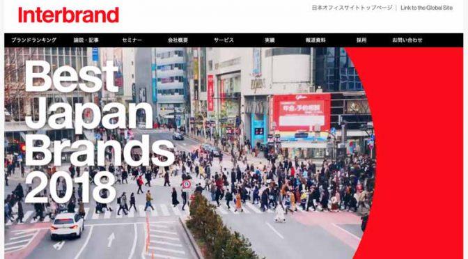インターブランドジャパン、日本のブランドランキングトップ40を発表