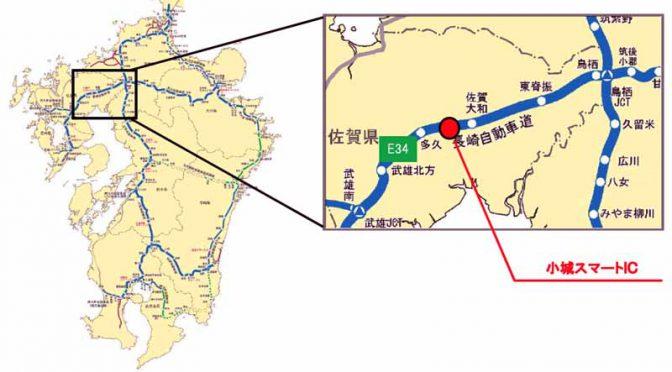 NEXCO西日本、E34長崎自動車道小城スマートインターチェンジ3/31開通