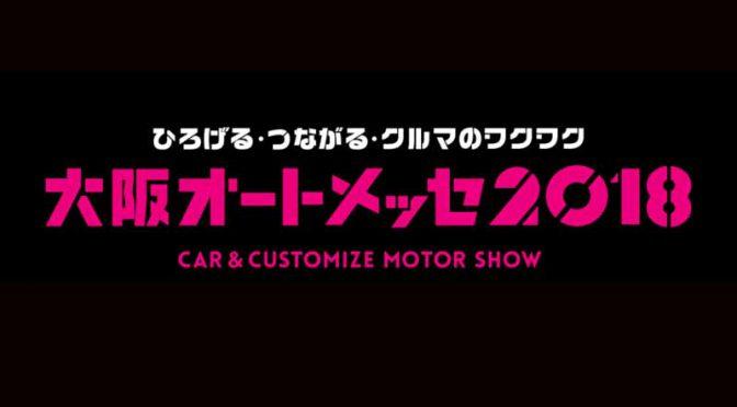 第22回・大阪オートメッセ開催2/10から