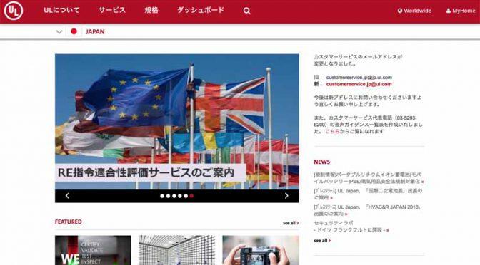 ULジャパン、国際二次電池展に出展
