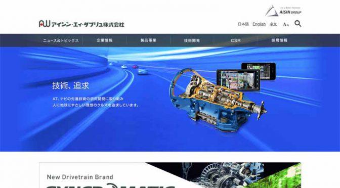 アイシン・エィ・ダブリュ、中国企業2社とAT生産拠点設立契約を締結