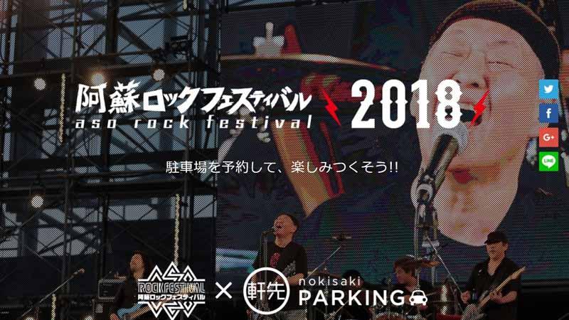 阿蘇ロックフェスティバル2018のPR画像