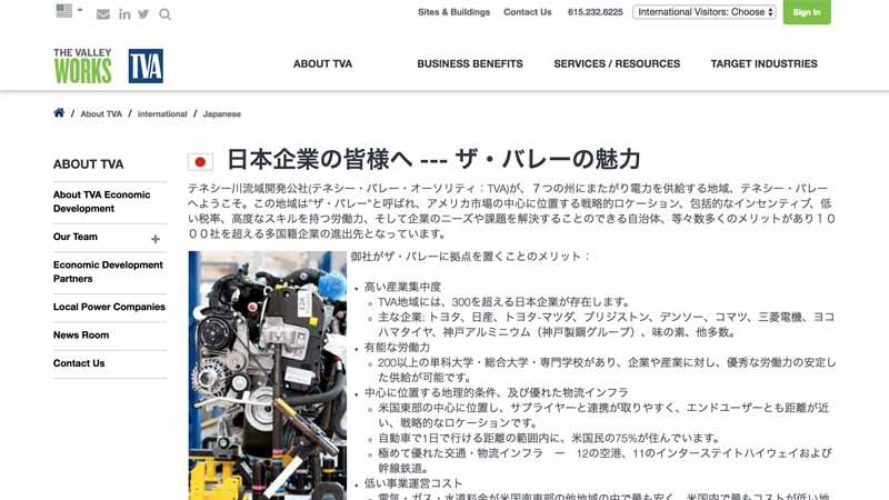 日本企業誘致のために設けられたTVAのWebサイト