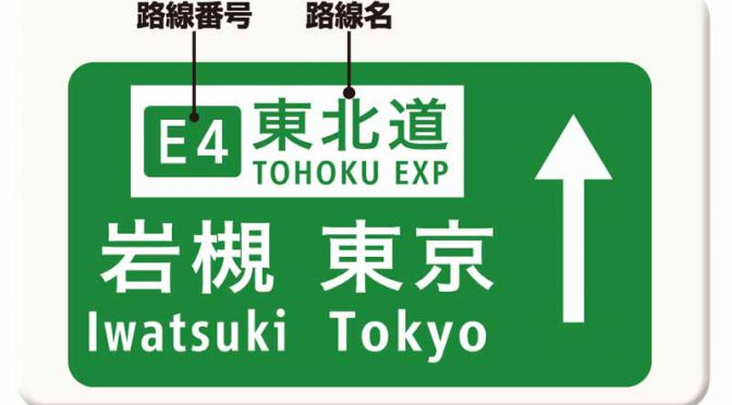 全都道府県で高速道路ナンバリングによる道案内を開始