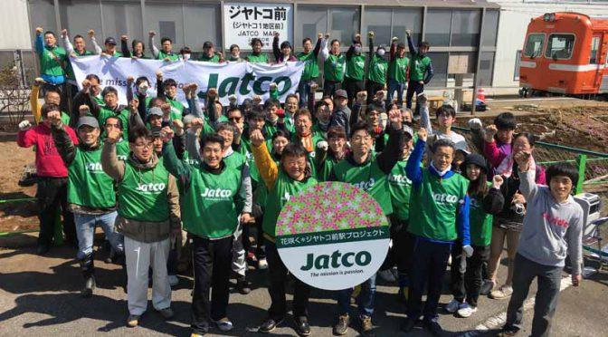 ジヤトコ、「花咲く*ジヤトコ前駅プロジェクト」最終回を実施