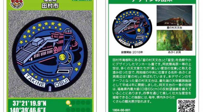 国交省と日本下水道協会、第7弾の「マンホールカード」配布開始