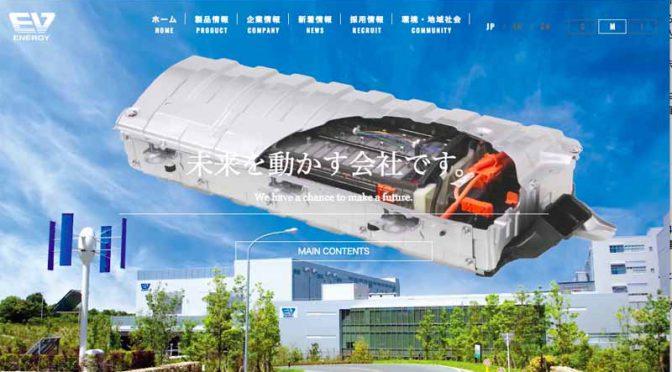 プライムアースEVエナジー、HV車用ニッケル水素電池モジュールの増産に乗り出す