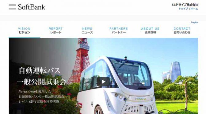 SBドライブと宇野バス、4/14-15に岡山・赤磐で自動運転バスの一般試乗会