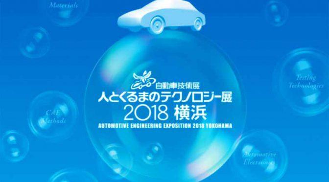 自動車技術会の「人とくるまのテクノロジー展2018横浜」5/23から