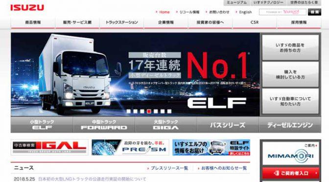 いすゞ自動車とLEVO、大型LNGトラックの公道走行実証を日本初実施
