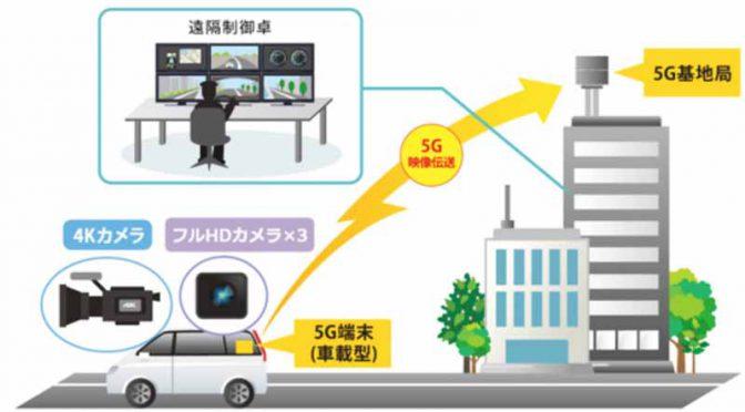 KDDI、4.5GHz帯「5G」で移動車両からの4K映像リアルタイム伝送に成功