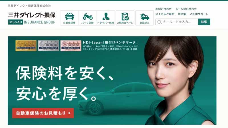 自動車 保険 ダイレクト 三井