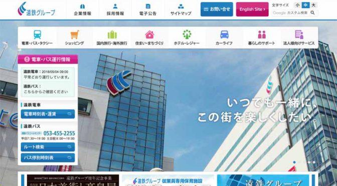 遠州鉄道、地域自販を担う静岡トヨタ自動車の全株式を取得