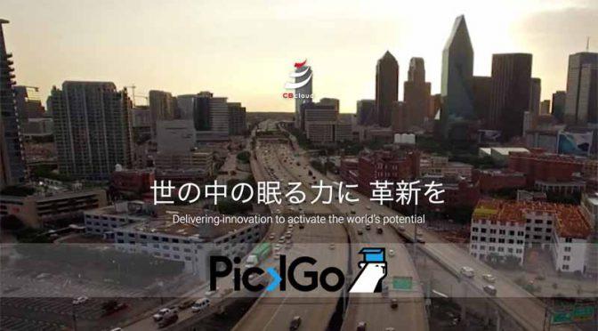 CBcloud、大阪北部地震に対して軽貨物車での配送支援を実施