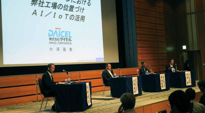 経産省・経団連・日科技連、公開シンポジウムで品質問題防止策を提言