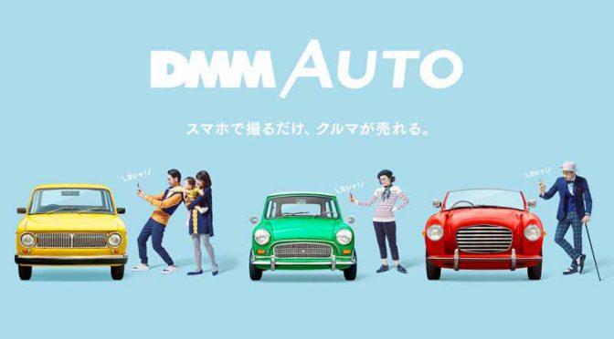 DMM、クルマ売却アプリ「DMM AUTO」のサービス開始