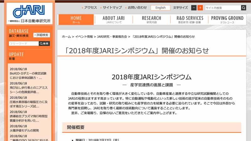 2018年度JARIシンポジウム開催7 27 motor cars