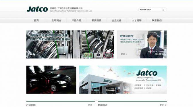 ジヤトコ、中国・江蘇省に新CVT工場を設立